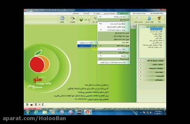 راهنمای آموزشی ادغام اسناد تجمیعی در نرم افزار هلو
