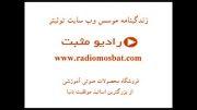 کتاب صوتی زندگینامه موسس توئیتر radiomosbat.com