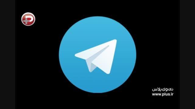 اقدام عجیب تلگرام برای کابران ایرانی
