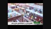 کالاهای ایرانی در نمایشگاه بین المللی دهلی نو
