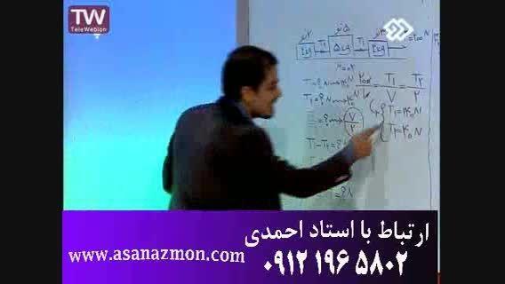 آموزش درس فیزیک برای کنکور - مشاوره رایگان 6