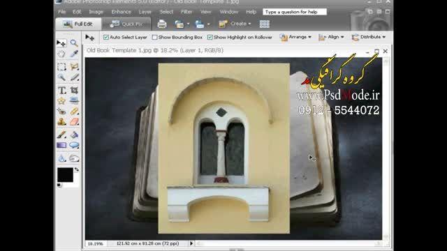 آموزش قرار دادن عکس روی جلدآلبوم دیجیتال