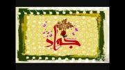 مولودی امام جواد(ع) با صدای ملا باسم کربلایی
