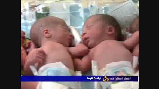 تولد 5 قلوها در بیمارستان ایزدی قم - علوم پزشكی قم