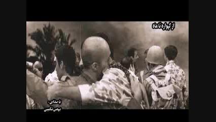 آهنگ زیبای بهمن شکیبی به یاد شهدای غواص
