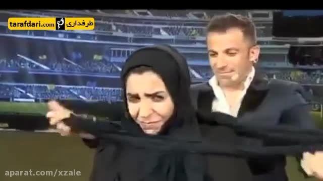 سورپرایز دختر ایرانی با دیدن دلپیرو