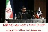 معجزه عجیب در جنگ 33 روزه لبنان