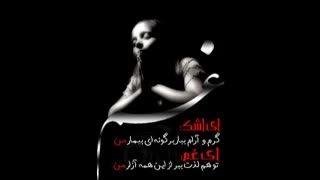 ترانه آذری وفارسی