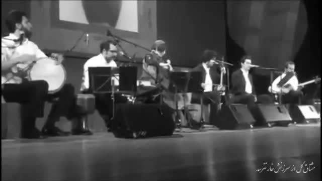 همایون شجریان - اجرای زنده ی صنما از آلبوم آرایش غلیظ
