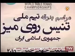 برنامه میدان 3 اردیبهشت ماه 1394 - مراسم بدرقه تیم ملی