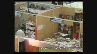 معرفی کتاب و نرم افزار به غذایمان بنگریم در شبکه جام جم