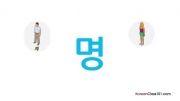 آموزش زبان کره ای (شمارنده ها؛ انسان (نفر))