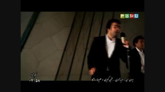 علیرضا روزگار و مجتبی کبیری و امید عامری  ایران من