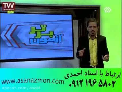 مهندس مسعودی برترین مدرس تکنیکی کشور - فیزیک کنکور 13