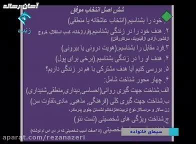 دکتر رضا ناظری-ملاک های انتخاب همسر(قسمت اول)