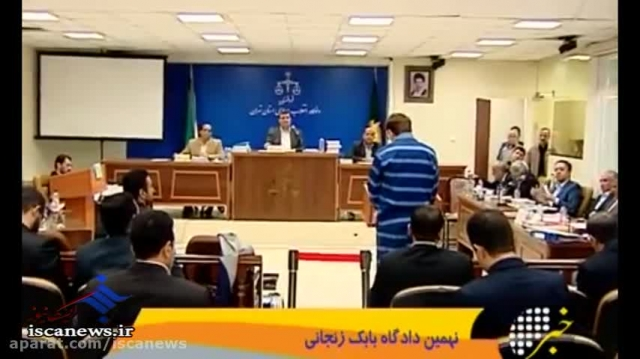 حواشی نهمین دادگاه بابک زنجانی