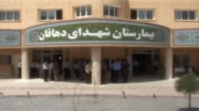 دهاقان افتتاح رسمی بیمارستان