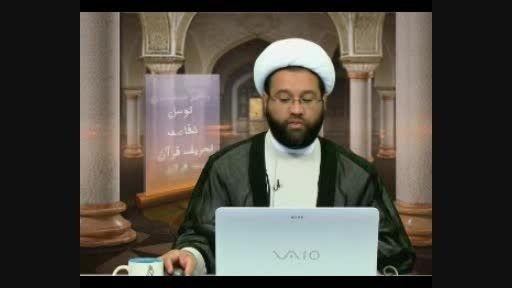 قرآن می فرماید: مومنین اعمال ما را مشاهده می کنند