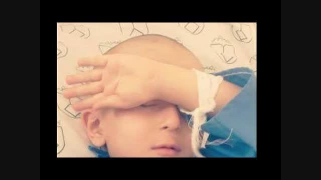حمایت از کودکان سرطانی