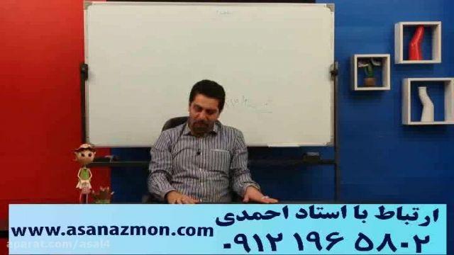 نکات آموزشی و رفع استرس استاد حسین احمدی 8