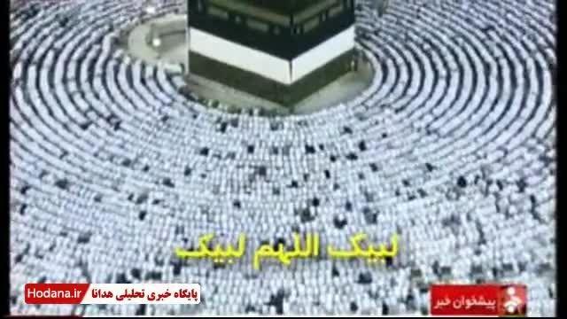 گریه خانم مجری هنگام اعلام تعداد کشته شدگان منا
