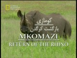 مستند بازگشت کرگدن-National Geographic Return Of The Rhino