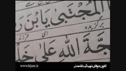 جشن میلاد امام حسن مجتبی 94