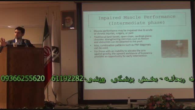 سخنرانی دکتر خارابیان- آب درمانی (4)