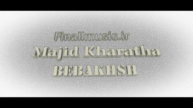آهنگی از آلبوم جدید مجید خراطها با نام ببخش