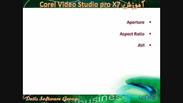 آشنایی با واژگان نرم افزار corel video studio x7