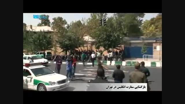 بازگشایی سفارت انگلیس در تهران