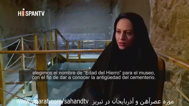 گزارش HispanTv موزه عصرآهن و آذربایجان در تبریز Tabriz