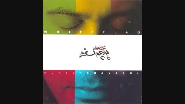 آهنگ محسن چاوشی به نام : پرچم سفبد