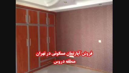 فروش آپارتمان  مسكونی شیک در تهران دروس