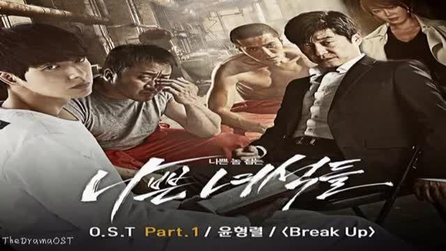 OST سریال پسران بد