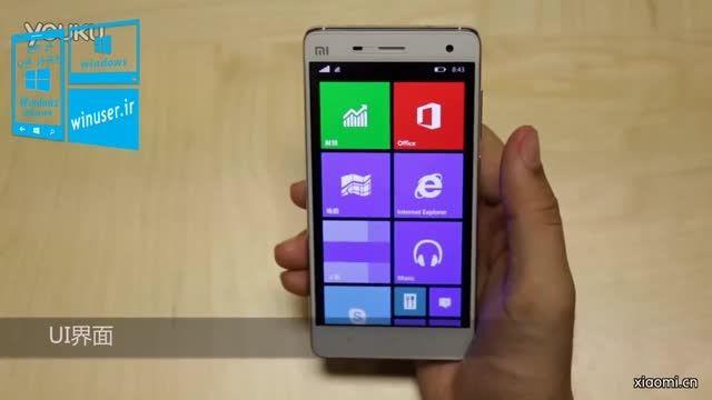 رام  ویندوز 10 موبایل برای گوشی اندرویدی Xiaomi E4