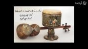 آواز سبحان مهدی پور - خسرو و شیرین در آواز ابوعطا
