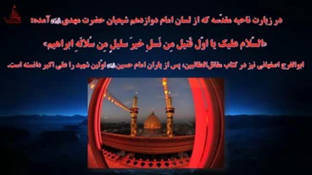 حاج محمود کریمی  حضرت علی اکبر (ع) 93