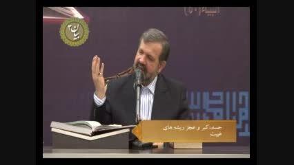 مبحث غیبت، گام ششم(ریشه های غیبت) از منظر قرآن