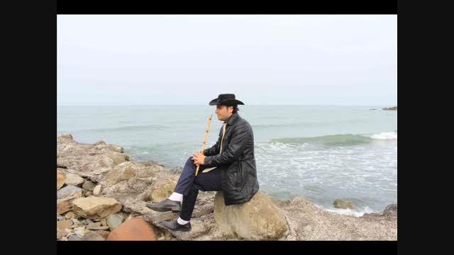 مرا ببوس بسیار زیبا با نی توسط حامد  امجدیان