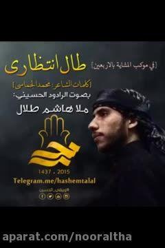 مداحی عربی در اربعین (طال انتظاری) ملا هاشم طلال