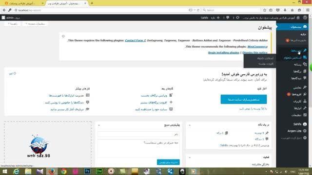 آموزش کامل طراحی وب سایت بدون کدنویسی websaz98.ir