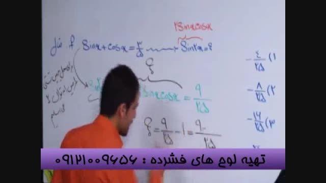 تحت نظارت استاد احمدی رتبه تک رقمی کنکور شوید (2)