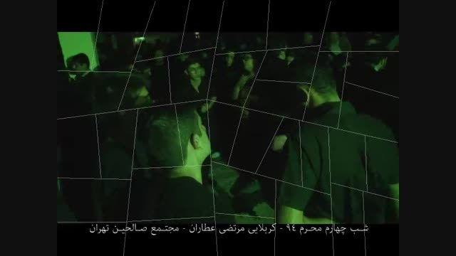 شب چهارم محرم 94 -مجتمع صالحین- کربلایی مرتضی عطاران(3)