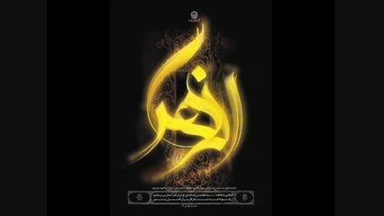 عظمت مقام فاطمه زهرا سلام الله علیها - فاطمی نیا