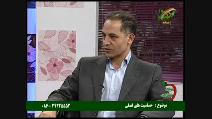 برنامه سیب سلامت دکتر سهیلی متخصص ایمونولوژی24 فروردین