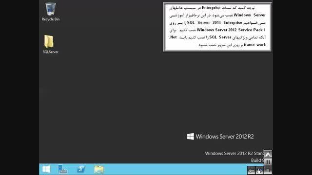آموزش SQL Server 2014 - قسمت اول