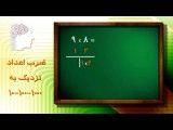آموزش جادویی تکنیکهای محاسبات سریع . ذهنی ریاضی( قسمت چهارم )