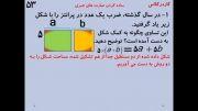 فصل چهارم ریاضی هشتم(اسلاید 16)