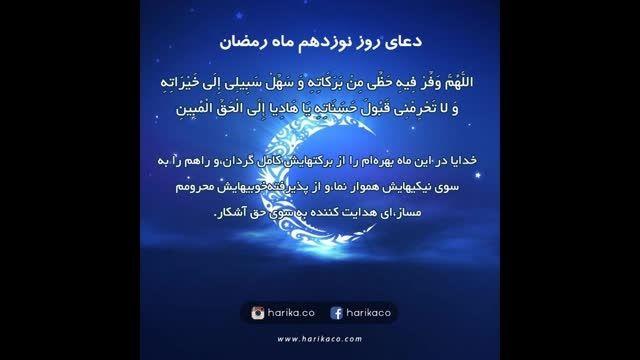 دعای روز نوزدهم ماه مبارک رمضان